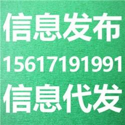 崇左市B2B网站托管和信息发布