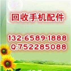 收购天语Kis1手机送话器