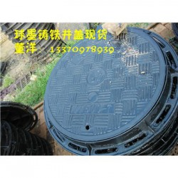 河南省安阳市定做雨水篦子厂家,球墨铸铁井