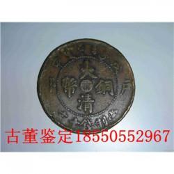 亳州利辛县鉴定大清铜币地址在哪
