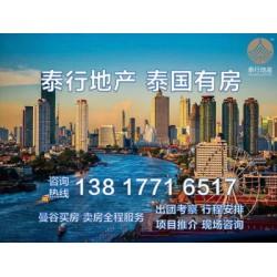 泰行地产,曼谷PARK24项目,上海泰国房产代理