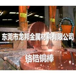 苏州C18400高导热铬锆铜带