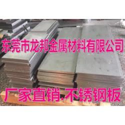 耐腐蚀性高硬度310S不锈钢板