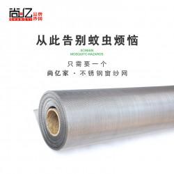 【厂家直销】不锈钢窗纱网   丝网养殖养猪专用网