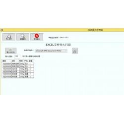 条码标签打印软件 EXCEL导入打印 导出条码 自动生成条码