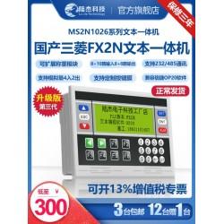 石家庄陆杰电子科技有限公司供应plc工控板 编程服务