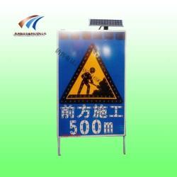 供应施工标志牌 太阳能前方施工标志牌 led交通标志