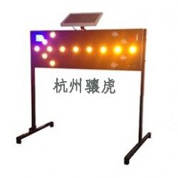 供应骧虎太阳能箭头导向灯 led施工导向灯 交通警示灯