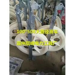 大直径尼龙滑车 放线滑轮生产厂家
