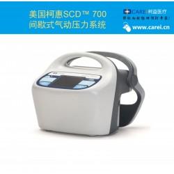 美国柯惠SCD 700 间歇式充气压力系统