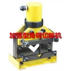 角钢切断器大全 角钢切割机制造厂家