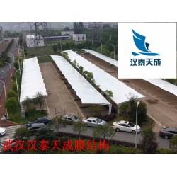 黄冈停车棚膜结构设计 汉泰张拉膜施工 黄冈膜结构停车棚维修
