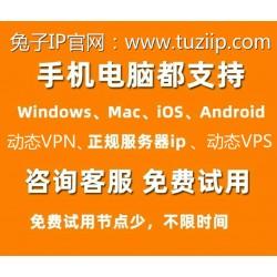 兔子IP单进程单IP 不限窗口 不限IP数量