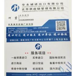 法国美国日本德国轮胎进口到中国报关清关手续