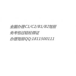 台州什么地方可以帮忙替过科目二,c1驾照能直接买