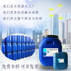 耐水耐酒精咽拭子植绒胶水 PP\ABS拭子专用植绒胶水