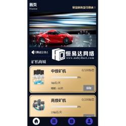 手机app云矿机系统开发,区块链矿机系统开发哪家好