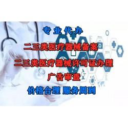景县二类医疗器械经营备案新办资料准备