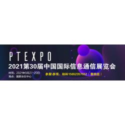 2021第30届中国国际信息通信展览会(PT展)