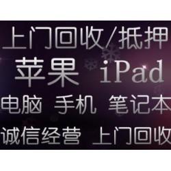 厦门海沧回收手机苹果华为VIVO小米OPPO