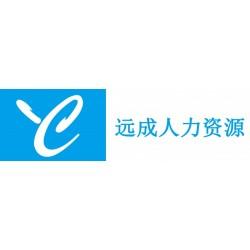 天津劳务公司_天津人力资源公司_远成(天津)企业管理有限公司