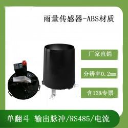 灵犀CG-04-B1 雨量传感器ABS塑料
