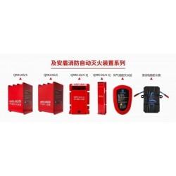 便携式气溶胶 自动灭火装置