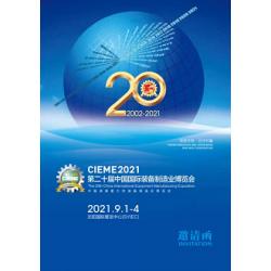 2021第二十届中国国际装备制造业博览会