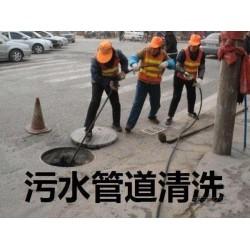 污水管道清淤清理_首选——上海青浦区华新镇管道清淤