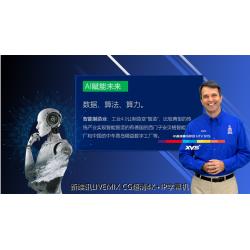 新维讯IP字幕机智能设备LIVEMIX超清4K