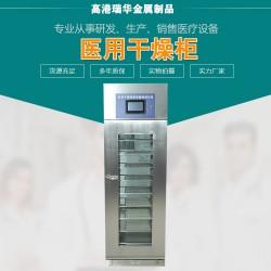 厂家直销不锈钢医用干燥箱医院前后双开门烘箱干燥柜 可定制