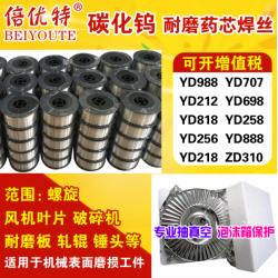 YD337 模具修复堆焊焊丝药芯焊丝 模具切削刀具用气保焊丝