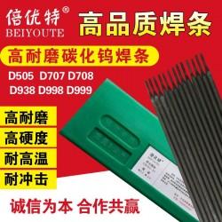 金桥耐磨焊条D707D998超耐合金碳化钨高铬耐磨堆焊焊条