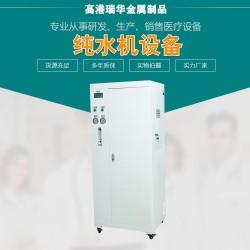 水机过滤机出售实纯水机医用化验去离验室超净水器反渗透