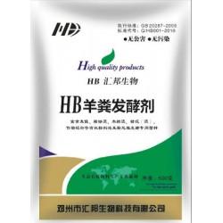 发酵羊粪制作有机肥哪家发酵剂好