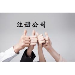 隆杰会计公司注册记账报税工商其他业务办理等