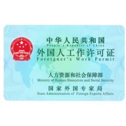 外国人工作签证办理流程及资料须知指南
