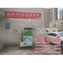自助洗车机 贵州自助洗车机厂家有那些 【河