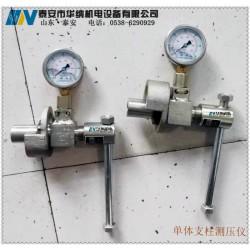上海单体支柱测压表读数直观,操作简单