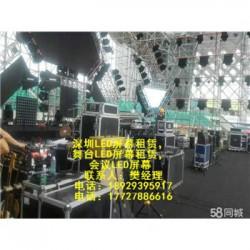 福田LED屏幕租赁,舞台LED屏幕租赁,会议LE