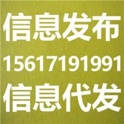 鸡西市B2B网站注册和产品信息代发
