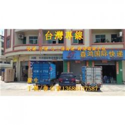 大朗镇台湾小三通海运专线