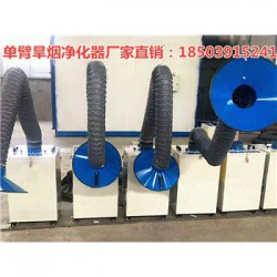 青海省海北州焊烟废气净化器优惠