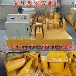信阳大规格U型钢WGJ-300全自动冷弯机