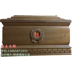 河北黑紫檀骨灰盒,黑紫檀骨灰盒生产商,春全