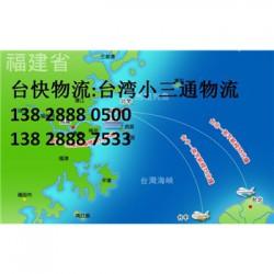 屏山到台湾放心的物流服务|齿轮箱特快专递