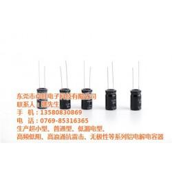 高频低阻电解电容厂家在哪|高频低阻电解电