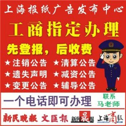 上海报纸报纸广告 夹报广告