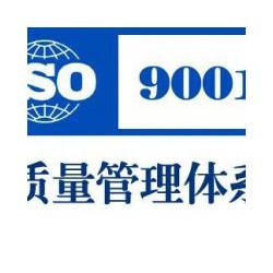 西安具有口碑的ISO9001认证服务 ,宝鸡ISO9
