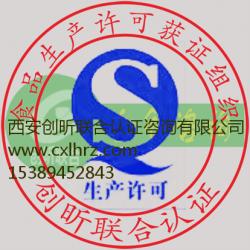 咸阳食品包装许可证_名声好的SC食品生产许